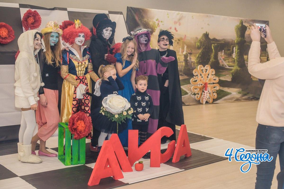 4 сезона Алиса расчудесия22