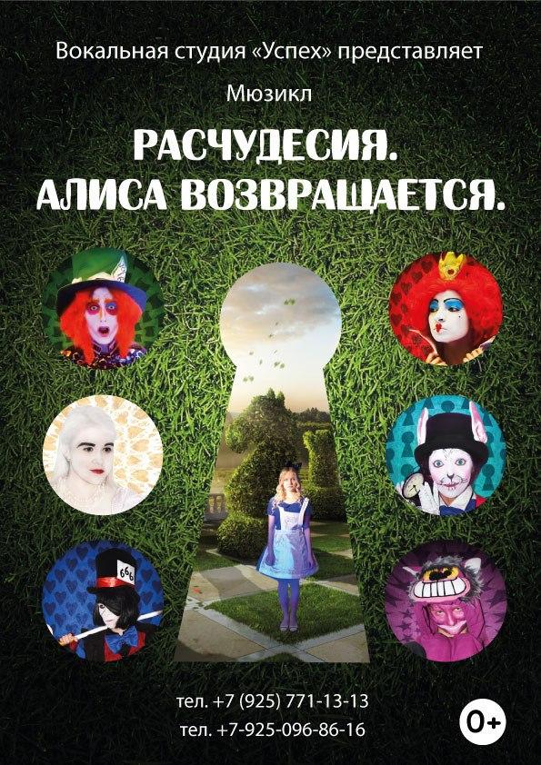 Алиса-мюзикл-прогон1