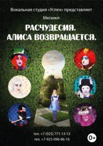 Алиса-мюзикл-прогон